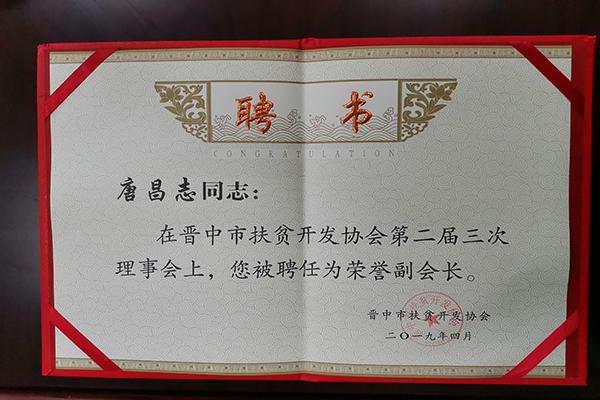 山西晋中市m6米乐app官网开发协会副会长